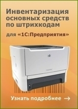 фото Программное обеспечение Cleverence EAF-INVENTORY-CHECKING-MS
