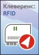 Cleverence PC-1C-RFID-RD-5